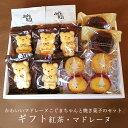 【送料込】【ギフト クッキー】ギフト紅茶・マドレーヌ焼き菓子詰合せ【お歳暮・お年賀】