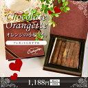 【バレンタイン チョコレート オランジェット】 オレンジの小...