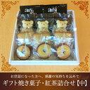 【送料込】【ギフト クッキー】【お年賀】ギフト焼き菓子・紅茶詰合せ(中)