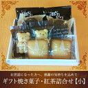 【送料込】【ギフト クッキー】【お歳暮・お年賀】ギフト焼き菓子・紅茶詰合せ(小)