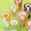 果物畑のゼリー10個 (ご自宅使い)お菓子 ゼリー おやつ ...