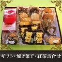 【内祝い お礼 お返し】ギフト・焼き菓子・紅茶詰合