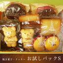 【スーパーDEAL対象商品】【送料込み】焼き菓子・クッキーお試しパック(S)