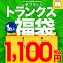 人気海外ブランド☆トランクス メンズ 福...