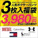 人気海外ブランド☆メンズ ボクサーパンツ 3枚入り 福袋 カルバンクライン・ディーゼル・アルマーニな