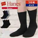 【3足セット】Hanes/ヘインズ クルーソックス メンズ ...