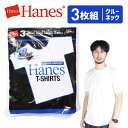 【3枚セット】Hanes/ヘインズ クルーネック 半袖 Tシャツ ブランド メンズ おしゃれ 無地 アオラベル かっこいい 綿 3枚組 男性 プチギフト ルームウェア 誕生日プレゼント 父 息子 ギフト 記念日 10as