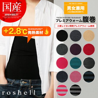 ★ プレミアウォーム haramaki ★ Mitsubishi Rayon Co., Ltd. development fever material used Japan-made stomach band ♪ it was inner はらまき Roshell ( Rochelle ) for men women men women