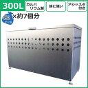 メタルテック ダストボックス DST-1100【ゴミ箱 大容量 ふた付き 屋外 カラス 猫 対策