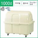 カイスイマレン ジャンボペールHG1000C(キャスター付き)【容量1000L 45Lゴミ袋22個相