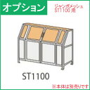 カイスイマレン ジャンボメッシュST1100用オプション ステンレス屋根加工(本体別売り)【大型ゴミ箱 ゴミステーション】