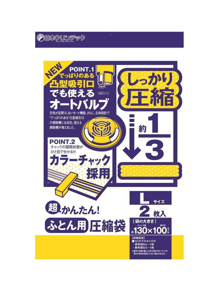 【送料無料】超かんたん ふとん圧縮袋J型(L) 2枚入【圧縮袋 バルブ式 吸引 ふとん 布団圧縮袋 掃除機 セミダブル】
