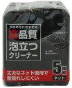 【送料無料】高品質泡立つクリーナー ネット 5個組 HQ-305【丈夫で泡立ちがよい、高品質な食器洗いスポンジ】