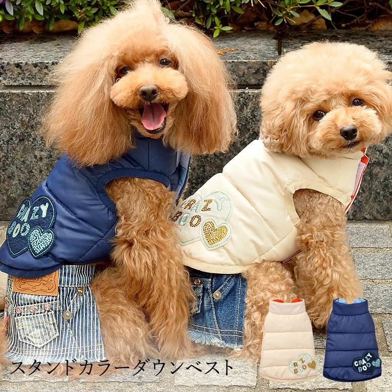CRAZYBOO / クレイジーブースタンドカラーダウンベストXL / XXL / DS / DM サイズ犬服 / 犬の服/ ドッグウェア