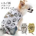 CRAZYBOO / クレイジーブーいちご柄バルーンタンクトップXS / S / M / Lサイズ犬服 / 犬の服/ ドッグウェア