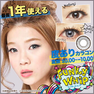 Degrees and degrees without the maximum one year use cheap colored contacts ☆ ファンキーホイップ 1 box 1 sheet × 2 box set (both eyes) colored contact lens FunkyWhip