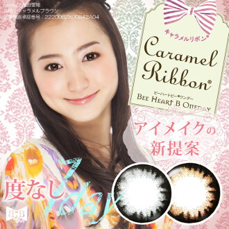 Degree without degrees / PEAR color contacts color contact lenses 1day1, disposable caramel ribbon 1 box 30 pieces with degrees without color contacts / color contact lenses colored contacts wonder 10P06jul13 model favorite Caramel Ribbon
