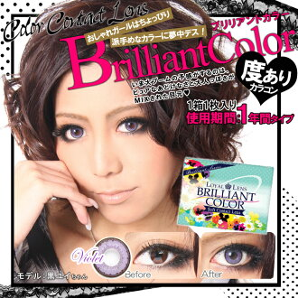Degrees and degrees without the maximum 1 year usage rates Caracol ☆ brilliant color sheets in 1 box 1 × 2 box set (both eyes) colored contact Brilliant Color