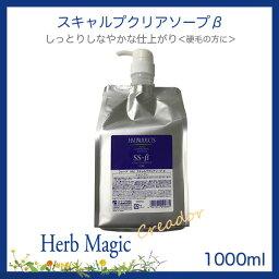 Herb Magic ハーブマジック HM PRODUCTS スキャルプクリアソープβ ベータ SS-β 1000ml シャンプー 美容院 サロン