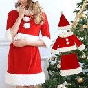 サンタ コスプレ サンタコス クリスマス コスチューム 激安 大きいサイズ 衣装 コス セクシー サンタクロース パーティ 半袖 長袖 サンタコスプレ クリスマスコスプレ サンタコスチューム 赤 レッ