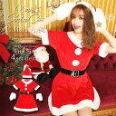 サンタ コスプレ 激安 サンタコス クリスマス 大きいサイズ コス 衣装 コスチューム 仮装 セクシ
