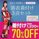 【浴衣と同時購入で特別特価◆着付けセット】着崩れを防ぐきもの...