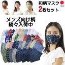 在庫あり 送料無料 立体 布マスク 2枚セット 選べる 棉 100 ガーゼ 女性 男性 メンズ レギュラーサイズ 大人 日本製 三層 洗える 繰り返し 和柄 花柄 プリント かわいい おしゃれ 柔らかい コットン 布 マスク 桜 3層 和風 和柄マスク