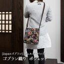 [creareきき]ゴブラン織り ポシェット 斜め掛け ショルダー 日本製/京都