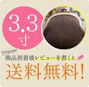 純国産の京都ブランド・柿渋で染めたがま口財布・弥生(3.3寸)【メール便対応】【コインケース・ポーチとしても】