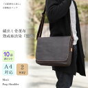 柿渋染 日本製 メンズ ショルダーバッグ 斜めがけ『壺渋 こしぶ』帆布 鞄 革 A4 ルーズ フラップショルダー