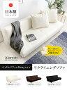 ショッピングSH-06A 日本製 3段階リクライニングソファベッド レザー 3色 クッション2個付き ローソファ 完成品 ソファ ベッド 2way リクライニングソファ PVCレザー 枕 奥行ゆったり 合成皮革 SHSH-06-ALR-SB