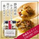 静岡産わさびとしらすの食べるオリーブオイル UMAMI OIL