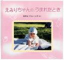 【メール便送料無料】 赤ちゃんのうまれたとき 絵本が作れるお仕立て券 写真とコメントで作る出産記念