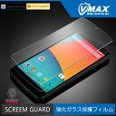 【レビュー記入で送料無料 メール便発送】 Google Nexus 5用液晶保護ガラスフィルム 【0.33mm 保護フィルム ガラス 液晶保護ガラス 液晶保護シート 強化ガラス Nexus 5 ケース Nexus 5用】