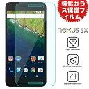 【送料無料 メール便発送】 Google Nexus 5X 用液晶保護ガラスフィルム 【0.33mm 2.5D docomo Y!mobile 保護フィルム ガラス 液晶保護ガラス 液晶保護シート 強化ガラス Nexus5X ケース Nexus5X用】