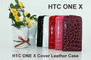 HTC ONE X専用ケース ワニ仕様 【HTC ONE X ケース|HTC ONE X カバー】【HTC ONE X アクセサリー HTC ONE X用】