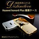 【送料無料 メール便発送】 Huawei honor6 Plus 専用ケース アルミ枠 鏡面ミラー 【honor6 Plus ケース アルミバンパー 鏡面バック...