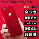 【送料無料 メール便発送】 HUAWEI honor 8 裏面用ケース リングスタンド付け 超薄型 表面指紋防止処理 全5色 【HUAWEI honor8 カバー honor8 シェル アイフォンケース アイフォンカバー Case Cover】