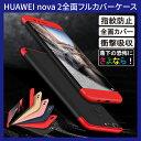 【送料無料 メール便発送】 HUAWEI nova 2 (HWV31 au) 360°フルカバーケース 薄型 超