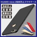 【送料無料 メール便発送】 HUAWEI nova 2 (HWV31 au) 裏面用ケース 超薄型 表面指紋