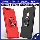 【送料無料 メール便発送】 HUAWEI P10 / P10 Plus / P10 lite 裏面用ケース リングス