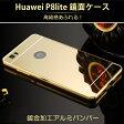 【送料無料 メール便発送】 Huawei P8 lite 専用ケース アルミ枠 鏡面ミラー 【P8 lite ケース アルミバンパー 鏡面バックプレート P8 lite カバー アクセサリー P8 lite 用】