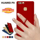 【在庫処分】 HUAWEI P9 裏面用ケース リングスタンド付け 超薄型 表面指紋防止処理 全5色 【HUAWEI P9 カバー P9 シェル アイフォンケース アイフォンカバー Case Cover】