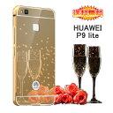 【送料無料 メール便発送】 Huawei P9 lite 専用ケース アルミ枠 鏡面ミラー 【P9lite ケース アルミバンパー 鏡面バックプレート カバー アクセサリー P9 lite 用】