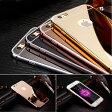【送料無料 メール便発送】 iPhone 6/6s / iPhone6 Plus/6s Plus 専用ケース アルミ枠 鏡面ミラー 【iPhone6 Plus ケース アルミバンパー 鏡面バックプレート Case iPhone6s カバー アクセサリー iPhone 6 用】