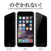 iPhone6覗き見防止液晶保護ガラス1