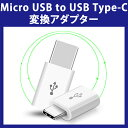 【送料無料 メール便発送】 Micro USB to USB Type-C 変換アダプター 【new MacBook、ChromeBook Pixel、Nexu...