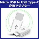 【送料無料 メール便発送】 Micro USB to USB Type-C 変換アダプター 【new MacBook、ChromeBook Pixel、Nexus 5X、Nexus 6P、Google Pixel、Huawei Mate 9、 Honor8、P9 対応 充電、データ転送 USB Tpye c スマートフォン】