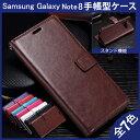 【送料無料 メール便発送】 Samsung Galaxy Note8 (Docomo SC-01K、AU SCV37) 専用レザーケース 手帳型 ストラップ付け 全7色 【Galaxy Note 8 ケース Case カバー Cover アクセサリー GalaxyNote8 用】