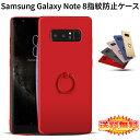 【送料無料 メール便発送】 Samsung Galaxy Note8 (Docomo SC-01K、AU SCV37) 裏面用ケース リングスタンド付け 超薄型 表面指紋防止処理 全5色 【Note 8 カバー galaxy note8 シェル アイフォンケース アイフォンカバー Case Cover】